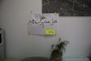 """Angekommen: Kahhals Schreibtisch bei der Initiative """"Ein Quadratkilometer Bildung"""" zieren Geburtstagswünsche"""